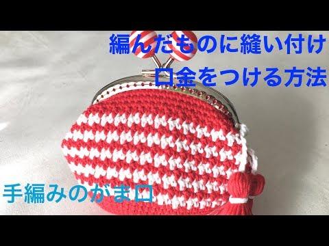 がま口★編んだものに縫い付け口金をつける方法