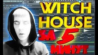 #WITCH HOUSE ТРЕК ЗА 5 МИНУТ!\ПИШЕМ МУЗЫКУ САМИ\МУЗЫКА ИЗ НИЧЕГО