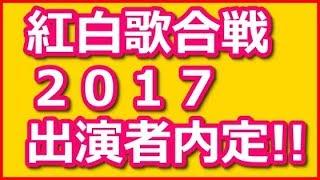 紅白歌合戦2017出演者内定