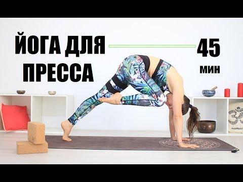 Йога для укрепления пресса - интенсивно 45 мин | Йога chilelavida