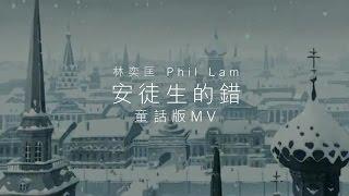 林奕匡 Phil Lam《安徒生的錯》童話故事版 MV
