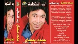 تحميل اغاني حمدى بتشان موال تلات ايام Hamdy Batshan Talat Ayam MP3