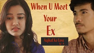 When You Meet Ur EX Accidentally | New Nepali Short Movie | Love and Romance | Colleges Nepal