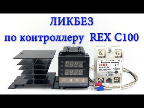 ВОПРОС-ОТВЕТ по популярному контроллеру REX C100