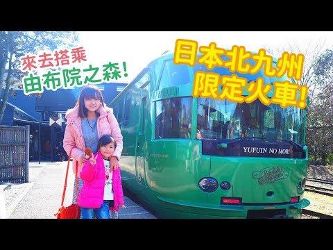 來去搭乘日本限定列車 由布院之森!