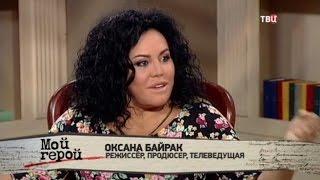 Оксана Байрак. Мой герой