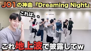 JO1 'Dreaming Night' PRACTICE VIDEO この神曲は地上波確定でしょ!
