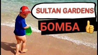 SULTAN GARDENS / Султан Гарденс (2018)