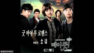 Sonya (소냐) - 굿바이 투 로맨스 (Goodbye to Romance) [May Queen OST]