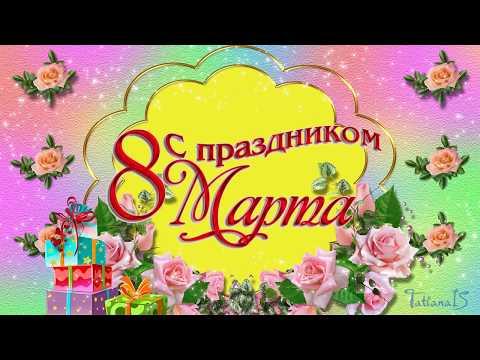 С 8 марта! Шикарная видео открытка