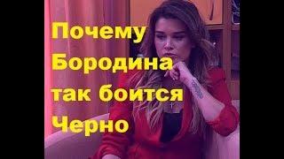 Почему Бородина так боится Черно. ДОМ-2 новости