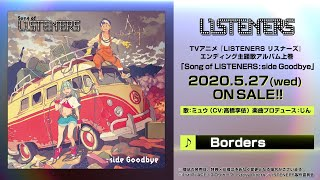 Song of LISTENERS: side Goodbye 試聴動画