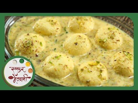 रसमलाई   Easy Rasmalai Recipe   Indian Sweets Recipes   Recipe in Marathi   Recipe by Archana