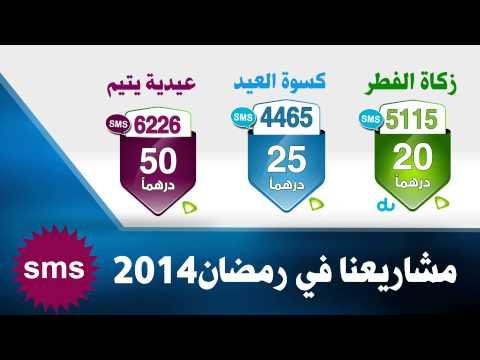 مشاريعنا في رمضان 2014