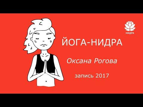 Йога-нидра, упражнения для глубокого расслабления 2017
