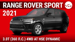 Range Rover Sport 2021 3.0Т (360 л.с.) 4WD AT HSE Dynamic - видеообзор
