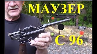 Пистолет МАУЗЕР С96 Mauser C96
