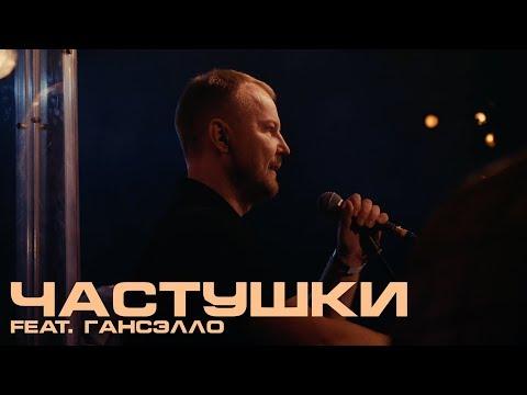 "Каспийский Груз - Частушки (feat. Гансэлло) ""LIVE in Moscow"" (официальное видео)"