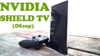 Обзор ТВ-приставки NVIDIA SHIELD Android TV - HTPC и игровая консоль в одном флаконе