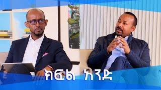 ቴክ ቶክ ከጠቅላይ ሚኒስቴር ዶ/ር አብይ አህመድ ጋር ልዩ ቆይታ ክፍል 1/Tech Talk With Solomon Doctor Abiy Interview Part 1