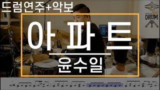 [아파트]윤수일-드럼(연주,악보,드럼커버,Drum Cover,듣기);AbcDRUM