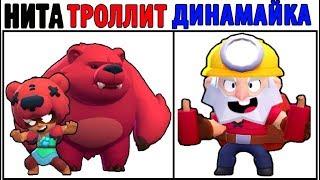 Лютые Приколы. БРАВЛ СТАРС - НИТА ТРОЛЛИТ ДИНАМАЙКА (Угарные Мемы)
