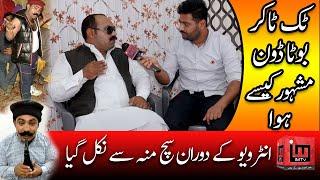 Tiktoker Boota Don famous kesy hova ? | Interview mein sach bol diya | Mutazam Shabbir | IM Tv