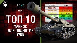 ТОП 10 танков для поднятия WN8 - от LAVR [World of Tanks]