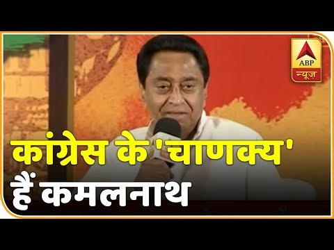 I Am Not A Chief Ministerial Candidate, Kamal Nath Tells ABP News   ABP News