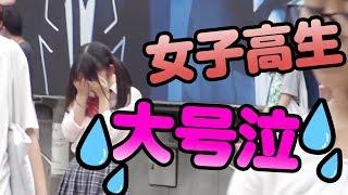 渋谷の街で女子高生が大号泣していたら人は助けてくれるのか?【JK号泣】