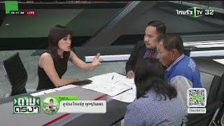 ตายายเก็บเห็ดติดคุก ถูกคุกคาม : ถามตรงกับจอมขวัญ | 23-03-59 | ThairathTV