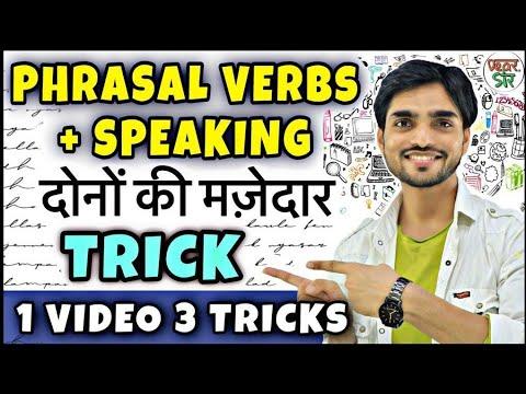 Spoken English | Phrasal Verb | 3 New Tricks | Concept/Practice/Learn/Speaking/Hindi/Practice Sets