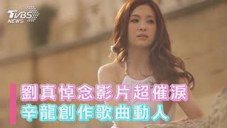 劉真悼念影片超催淚 辛龍創作歌曲動人