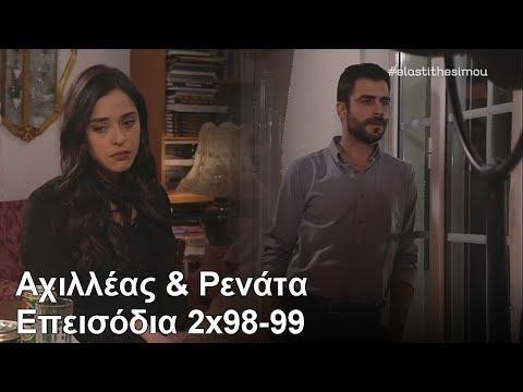 Aχιλλέας & Ρενάτα | Επεισόδια 2x98-99