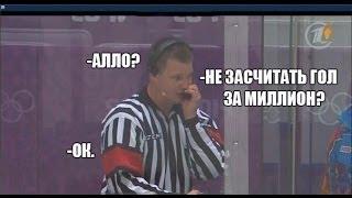 Хоккей. Незасчитанный гол Россия - США Олимпиада 2014. Зимние Олимпийские игры 2014 в Сочи