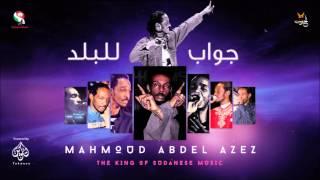 اغاني حصرية محمود عبد العزيز _ جواب للبلد / mahmoud abdel aziz تحميل MP3