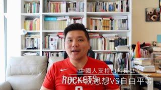 (中文字幕)中國人支持加州獨立,卻在國內噤若寒蟬!?毛澤東、周恩來曾支持台灣立國,20191011