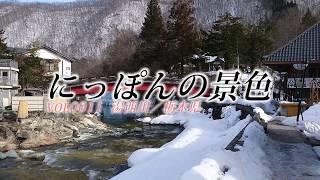 にっぽんの景色vol0011春の訪れ湯西川温泉