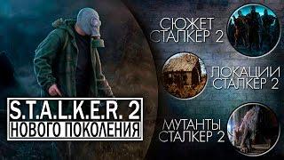 «S.T.A.L.K.E.R. 2» НОВОГО ПОКОЛЕНИЯ ИЛИ ЧТО ЕСЛИ БЫ СТАЛКЕР 2 ВЫШЕЛ В 2021 ГОДУ?