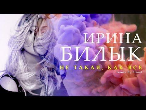 Ирина Билык - Не такая как все 16+ (remix by Orest)