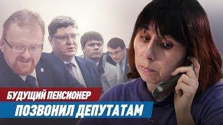 Будущий пенсионер звонит депутатам