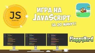 СозданиеигрыначистомJavaScriptза20минут!
