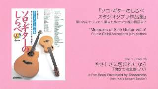 やさしさに包まれたなら (acoustic Guitar Solo, Excerpt)