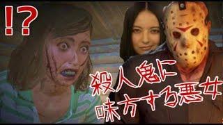 殺人鬼に味方するゲス女現る! Friday the 13th: The Game実況プレイ