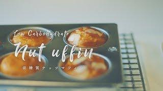 ☆低糖質☆ロカボナッツマフィンの作り方|糖質量1.8g