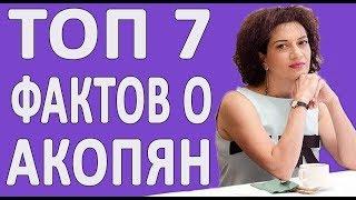 ТОП 7 ФАКТОВ ПРО АННУ АКОПЯН