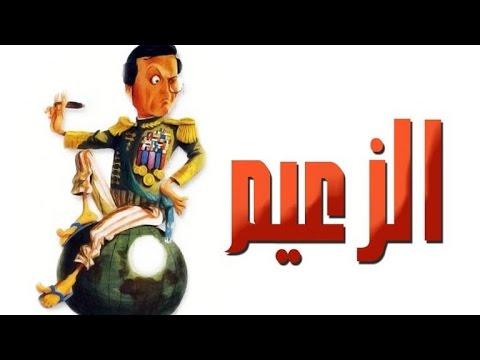 مسرحية الزعيم - Masrahiyat El Zaeem