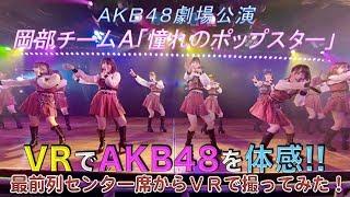 VRでAKB48を体感‼劇場公演を最前列センター席からVRで撮ってみた!岡部チームA「憧れのポップスター」/AKB48[公式]