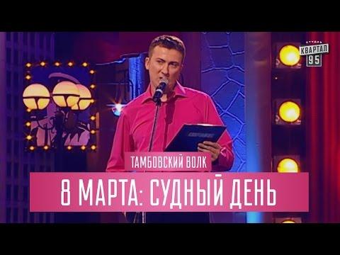 , title : 'Тамбовский Волк - 8 Марта: Судный День | Вечерний Квартал'