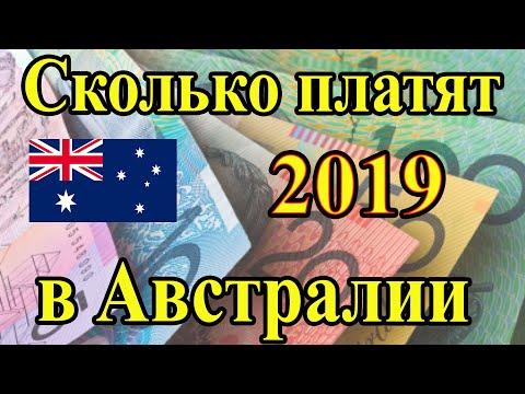 Зарплаты в Австралии 2019